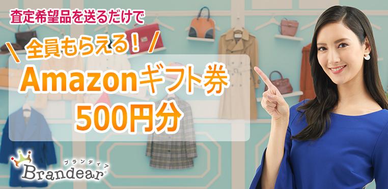 ブランド品宅配買取サービス【ブランディア】