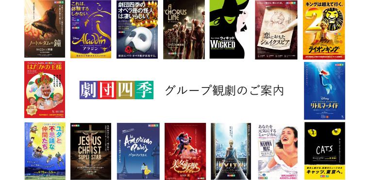 【劇団四季】福利厚生やレクリエーションのご相談無料!
