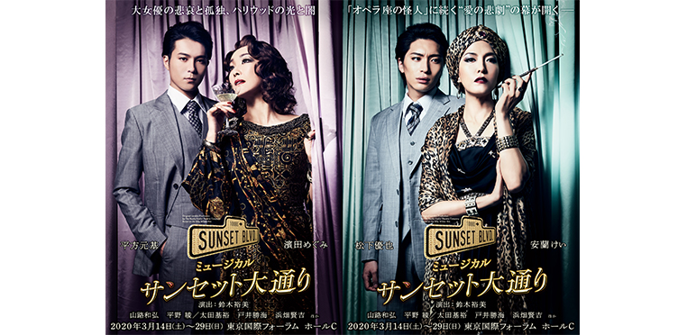 【フクリ限定】ミュージカル『サンセット大通り』特別ご優待